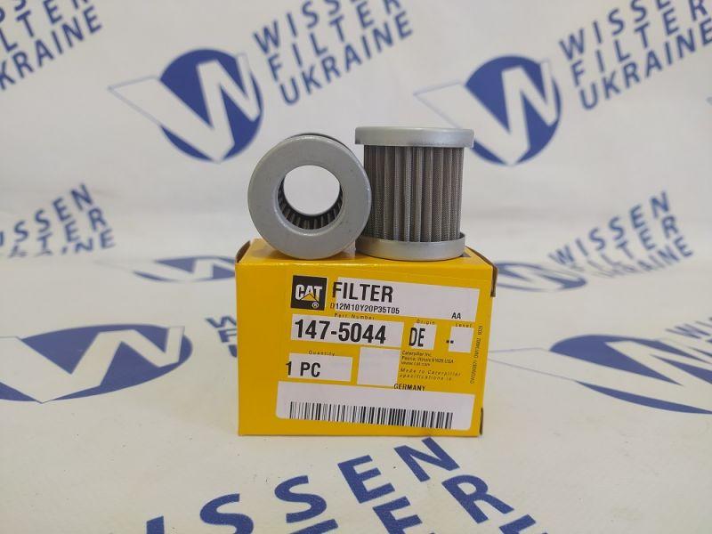 Фильтр гидравлический CAT 147-5044